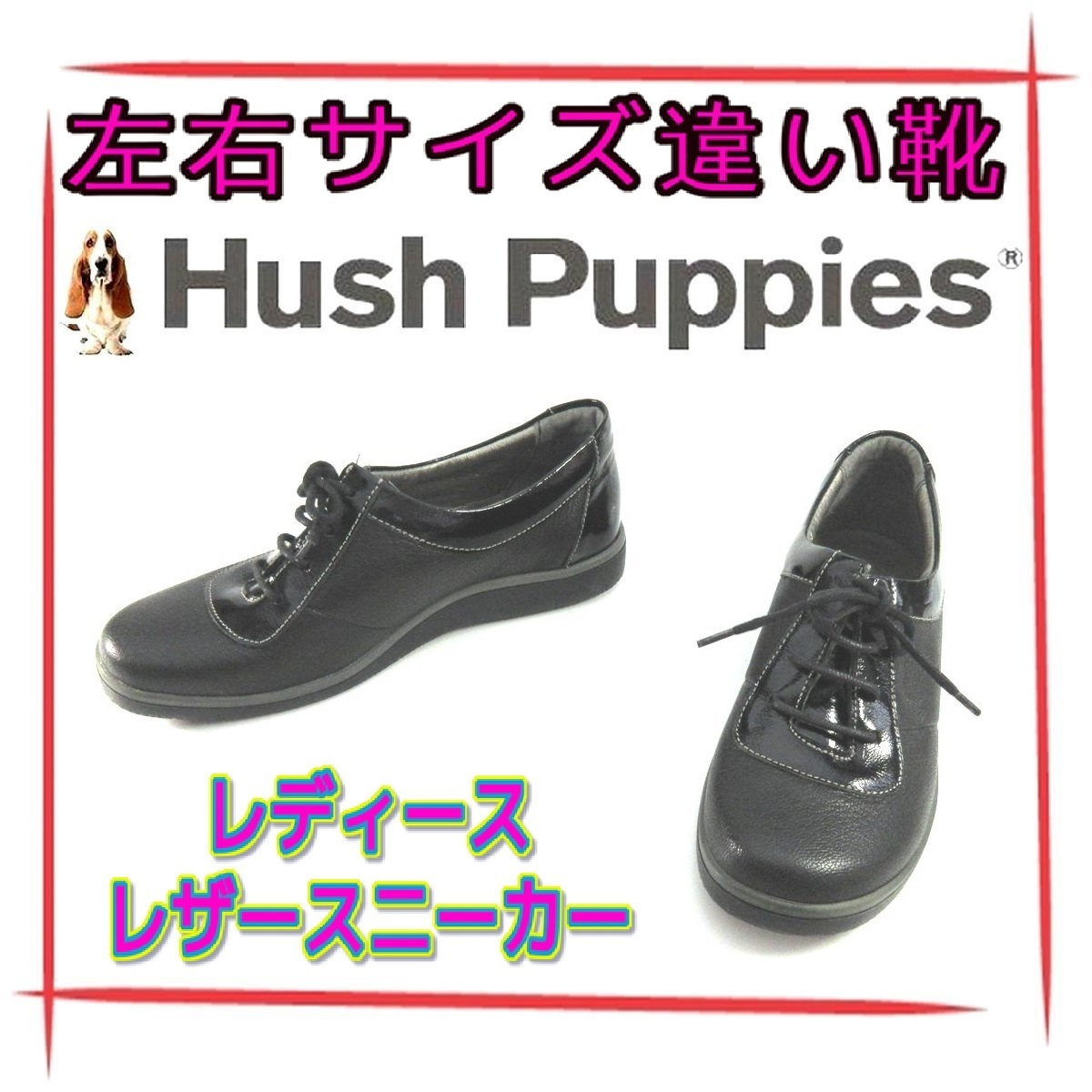 レディース左右サイズ違い靴 本革レースアップスニーカー ハッシュパピー Hush Puppies 婦人靴 左35/22.5cm右36/23cm 黒 U2172_画像1