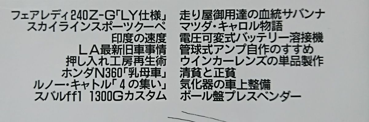 OLD TIMER NO.22 1995 6月号 ★ フェアレディ240Z-G LY仕様 他★旧車 レストア メンテナンス ★中古本【小型本】[961BO_画像3