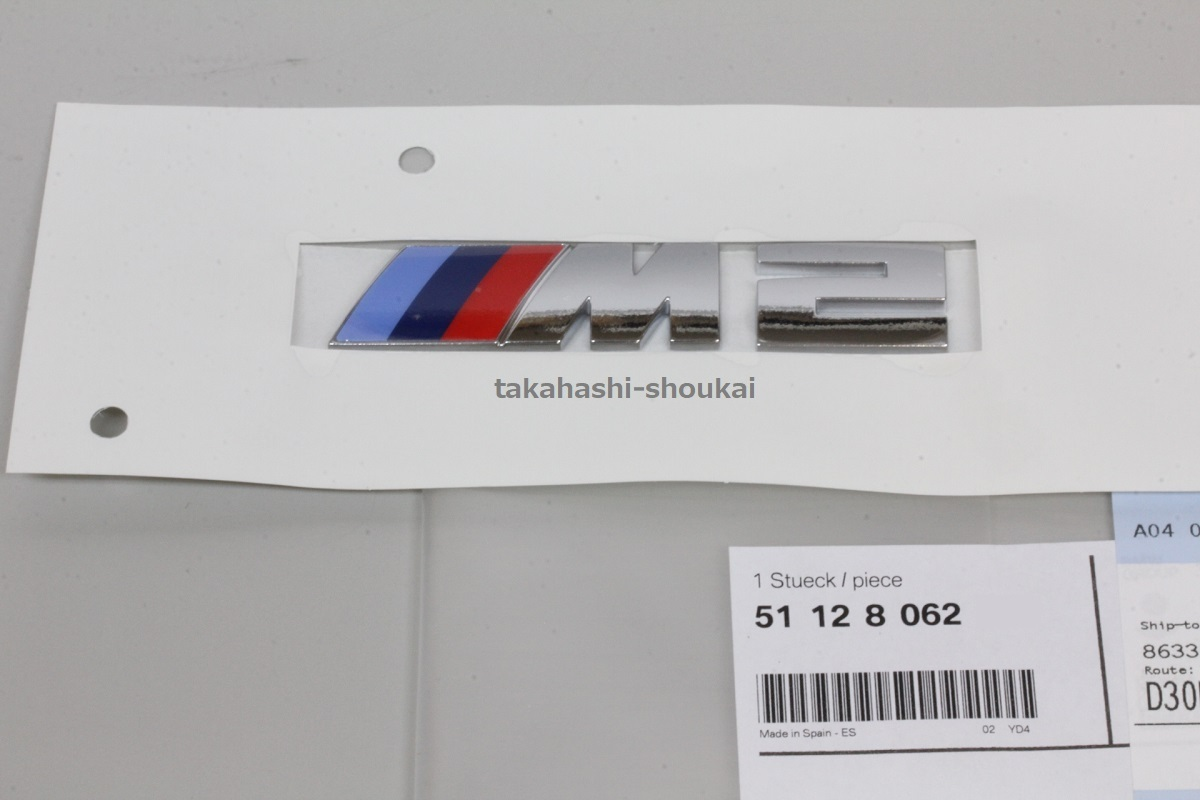 #☆【BMW純正部品】新品 F87 M2 リアトランク エンブレム_画像2