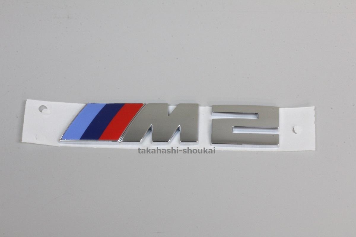 #☆【BMW純正部品】新品 F87 M2 リアトランク エンブレム_画像1