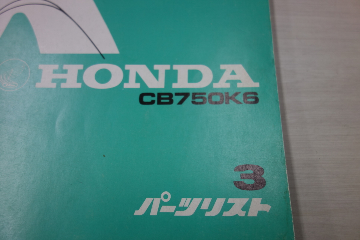 CB750K6 3版 ホンダ パーツリスト パーツカタログ 送料無料_画像2