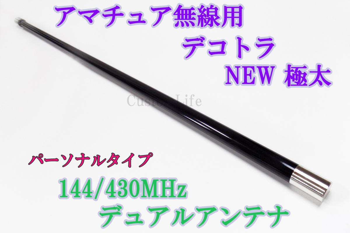 日本製 アマチュア無線用 デュアルアンテナ 144/430MHz パーソナル無線タイプ デコトラ ダンプ 軽トラ 手巻き アートトラック_画像1