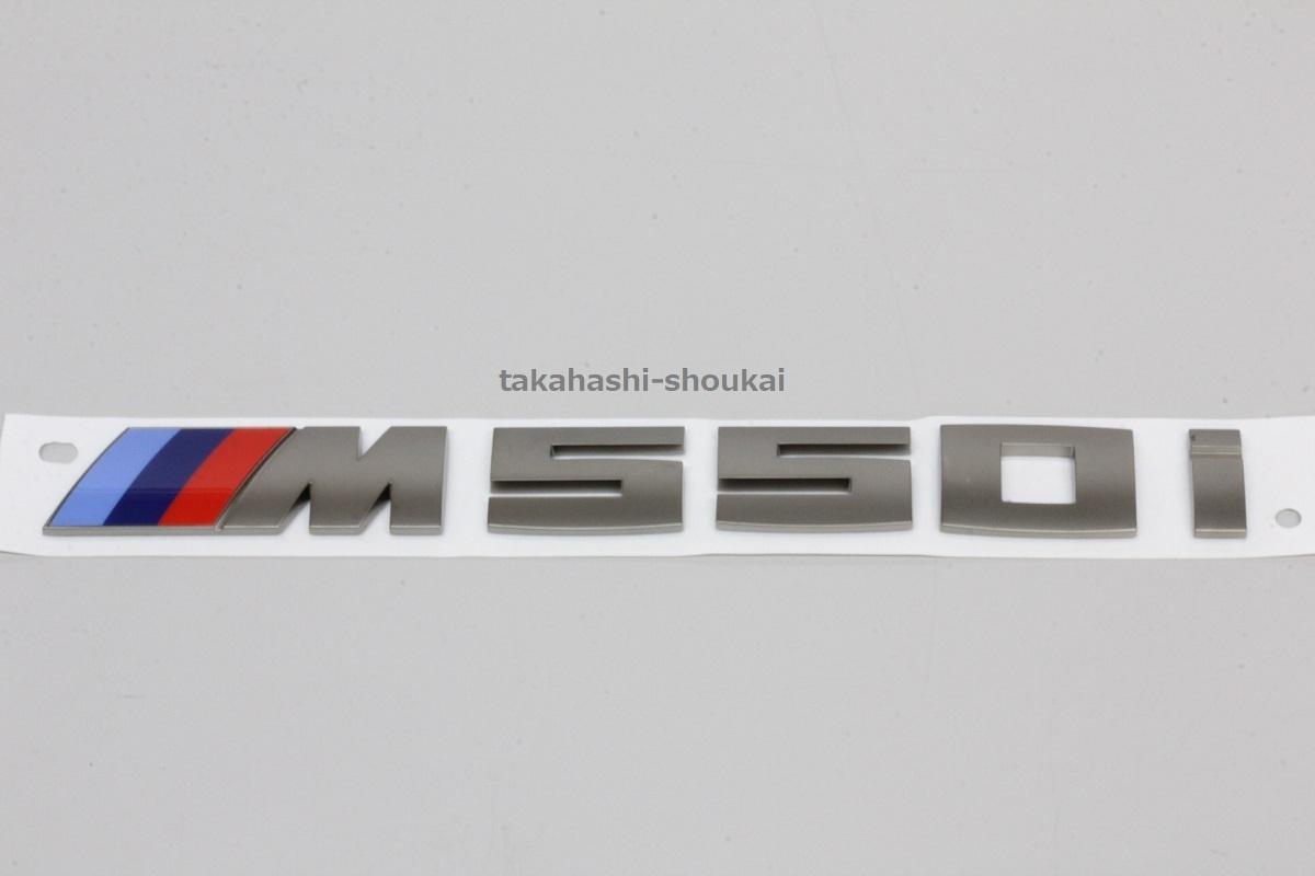 #■新品 BMW純正部品 【M550i】リアトランクエンブレム F90 G30 G31 5シリーズ ブラッククローム (つや無し)_画像1