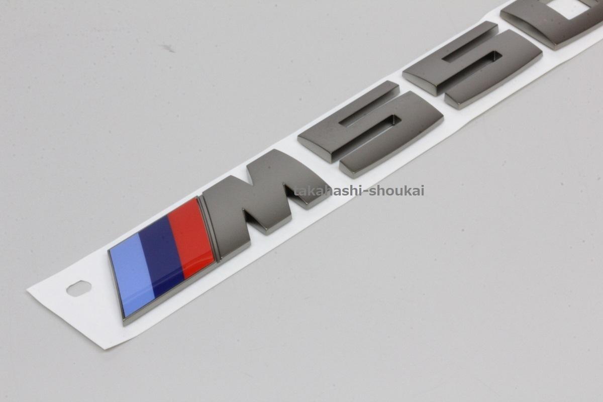 #■新品 BMW純正部品 【M550i】リアトランクエンブレム F90 G30 G31 5シリーズ ブラッククローム (つや無し)_画像2