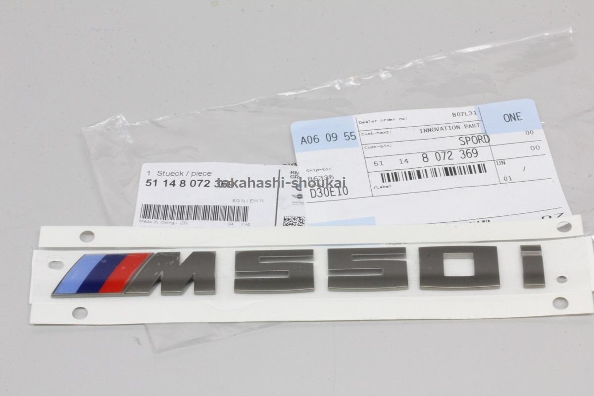 #■新品 BMW純正部品 【M550i】リアトランクエンブレム F90 G30 G31 5シリーズ ブラッククローム (つや無し)_画像4
