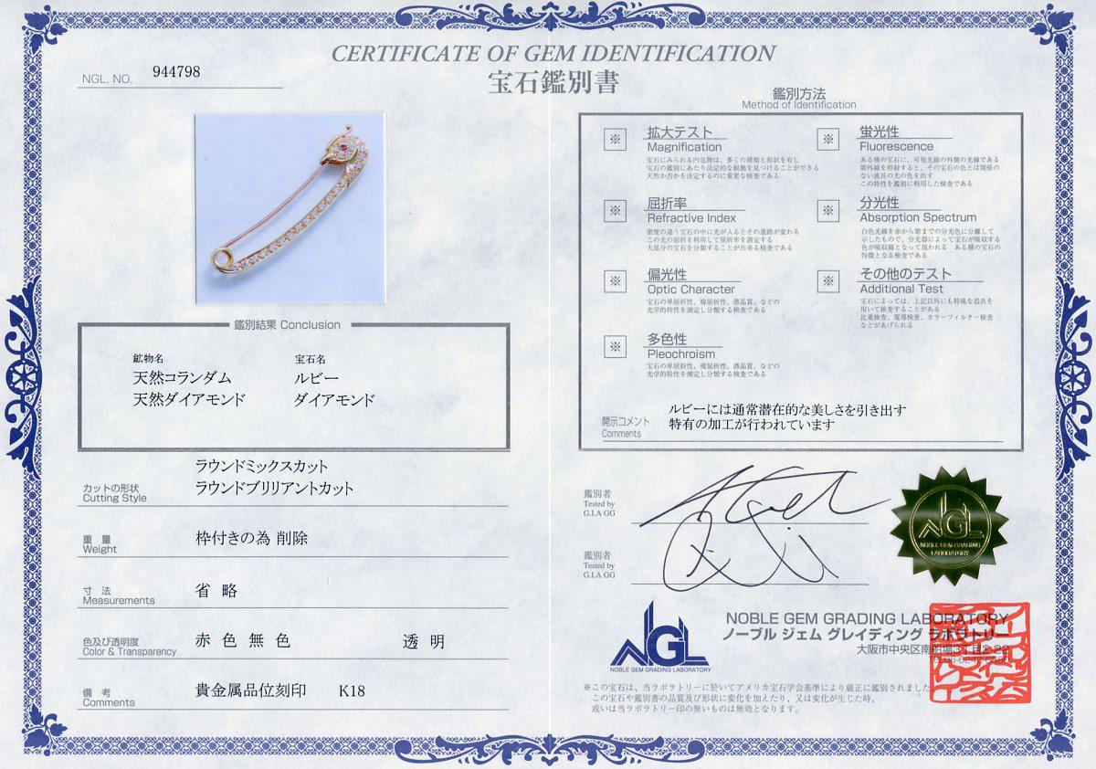 E9470【白鳥】天然絶品ダイヤモンド26pcs ルビー 最高級18金無垢ブローチ 重量3.60g 幅9.0×43.4mm_画像5