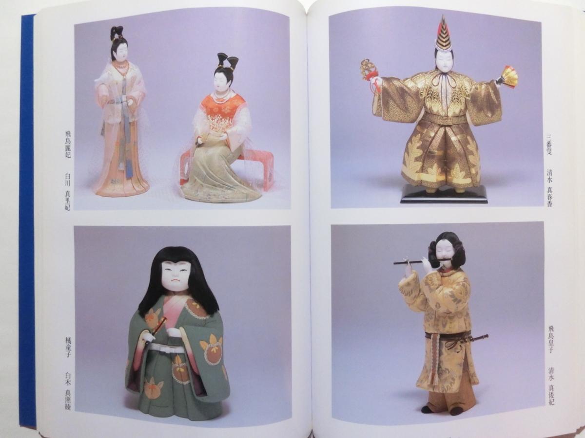 真多呂人形学院 創立三十周年 合同作品展 作品集 平成8年 日本人形 市松人形 雛人形 ドール_画像9