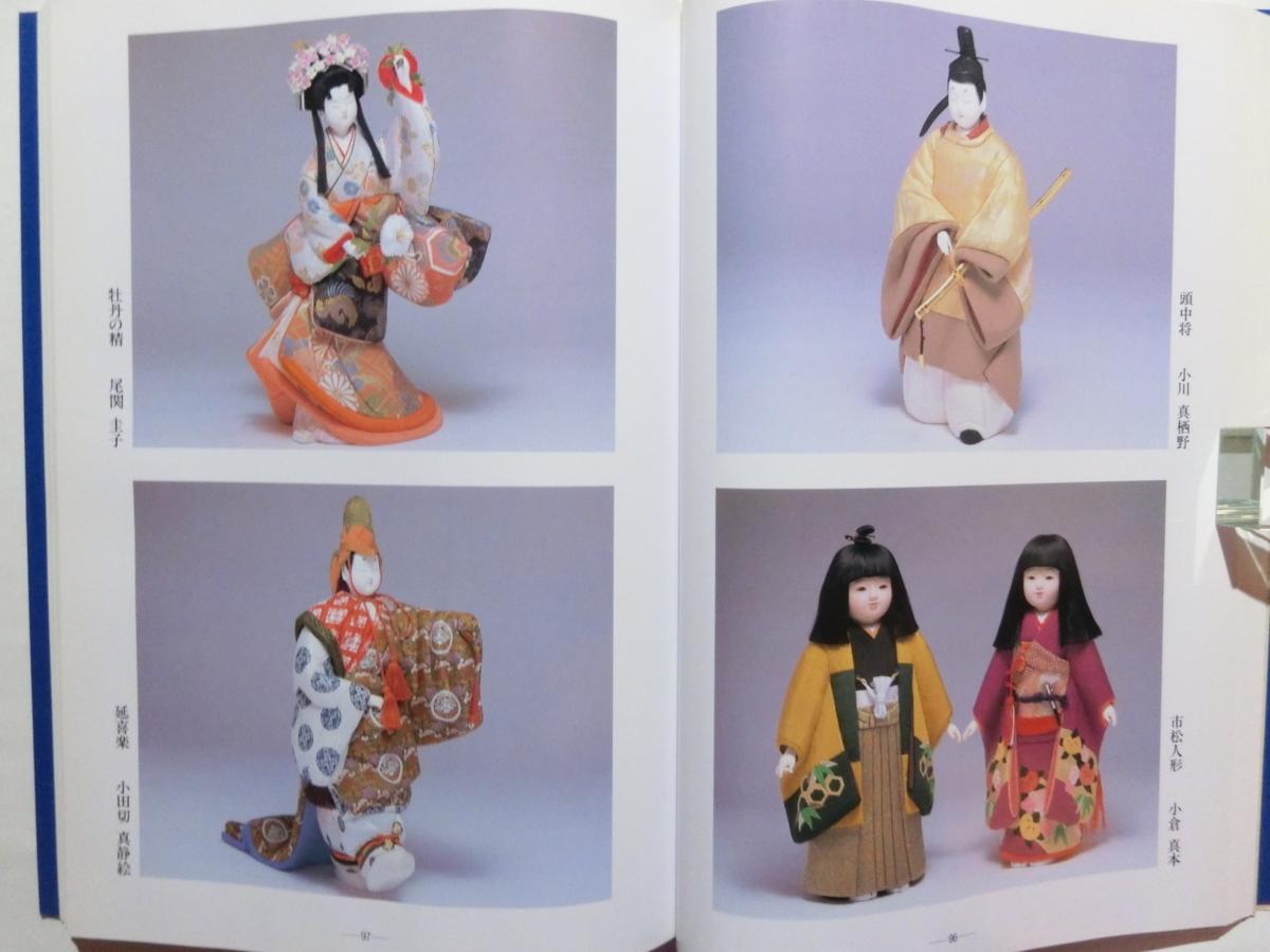 真多呂人形学院 創立三十周年 合同作品展 作品集 平成8年 日本人形 市松人形 雛人形 ドール_画像8