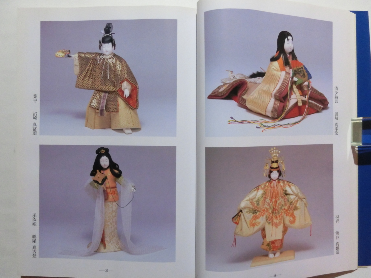 真多呂人形学院 創立三十周年 合同作品展 作品集 平成8年 日本人形 市松人形 雛人形 ドール_画像4