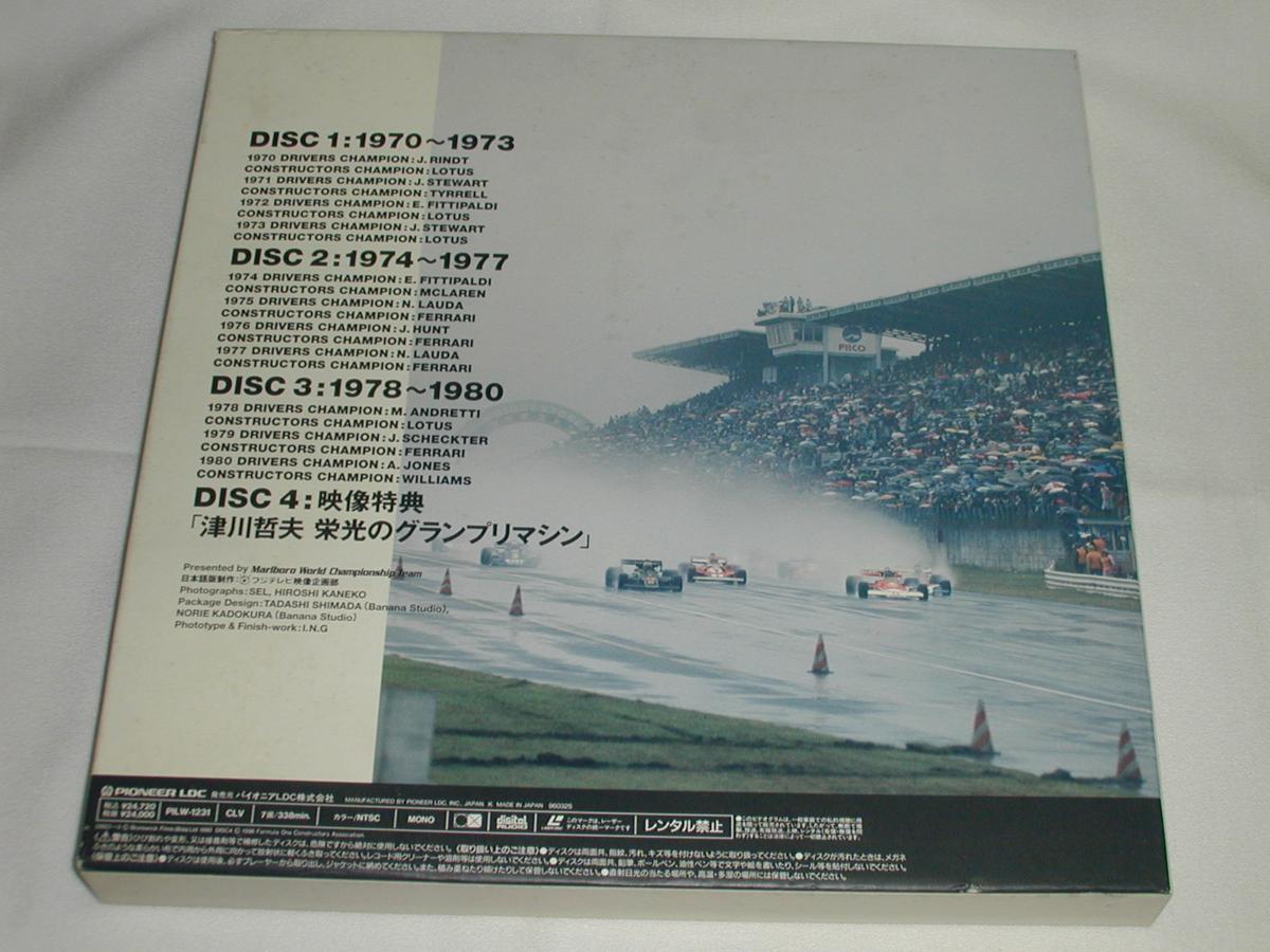 ★(LD)F-1グランプリスペシャル フォーミュラ1ワールドチャンピオンシップ1970~1980 在庫処分_画像2