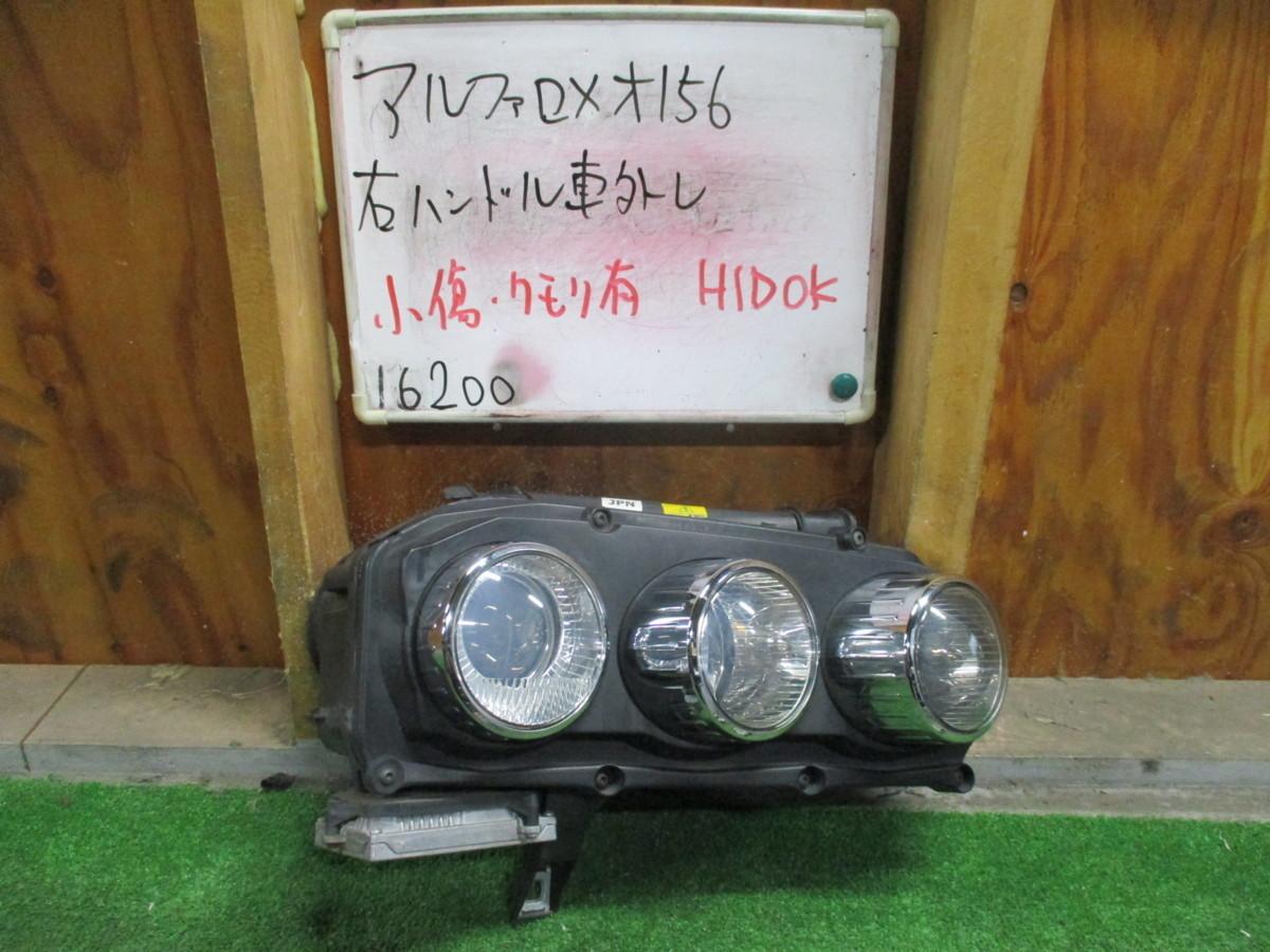 アルファロメオ159 純正 HID ヘッドライト 右 ヘッドランプ 日本仕様 右ハンドル車 ライト キセノン アルファブレラ 159 送料C区分_画像1