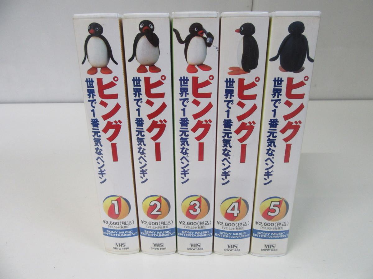 ピングー 世界で1番元気なペンギン 1~5巻セット VHS_画像1