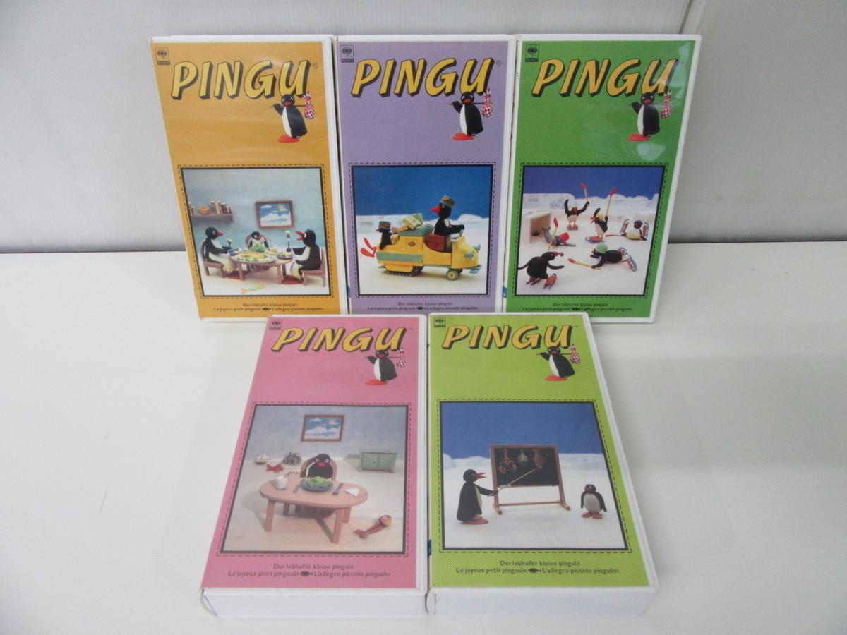 ピングー 世界で1番元気なペンギン 1~5巻セット VHS_画像2