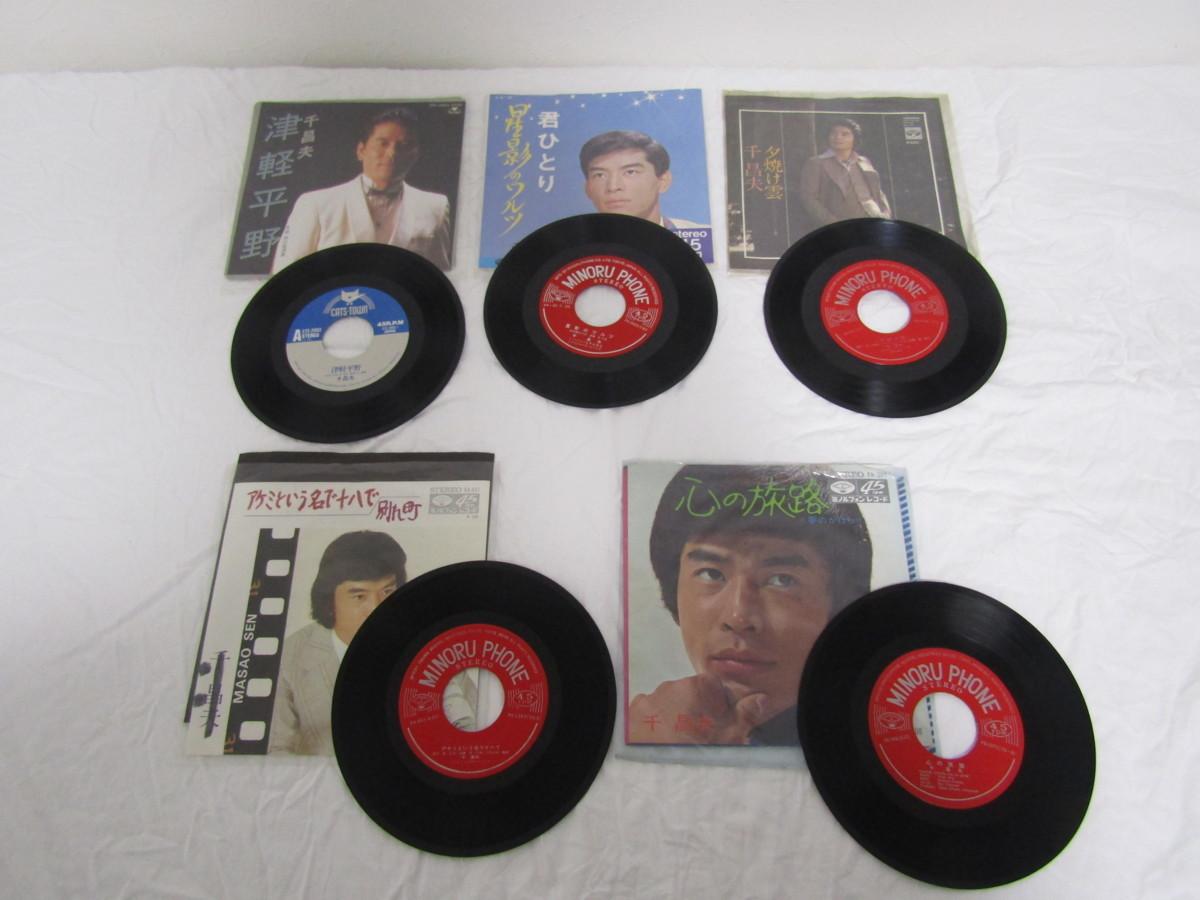 RS-13133-10 シングルレコード 千昌夫 津軽平野 星影のワルツ 他 まとめて10枚_画像2