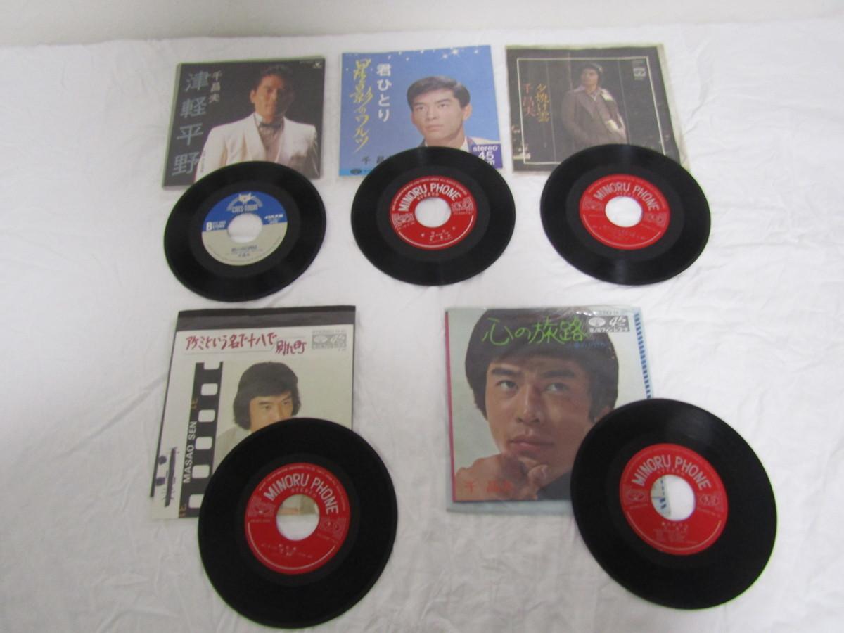 RS-13133-10 シングルレコード 千昌夫 津軽平野 星影のワルツ 他 まとめて10枚_画像3