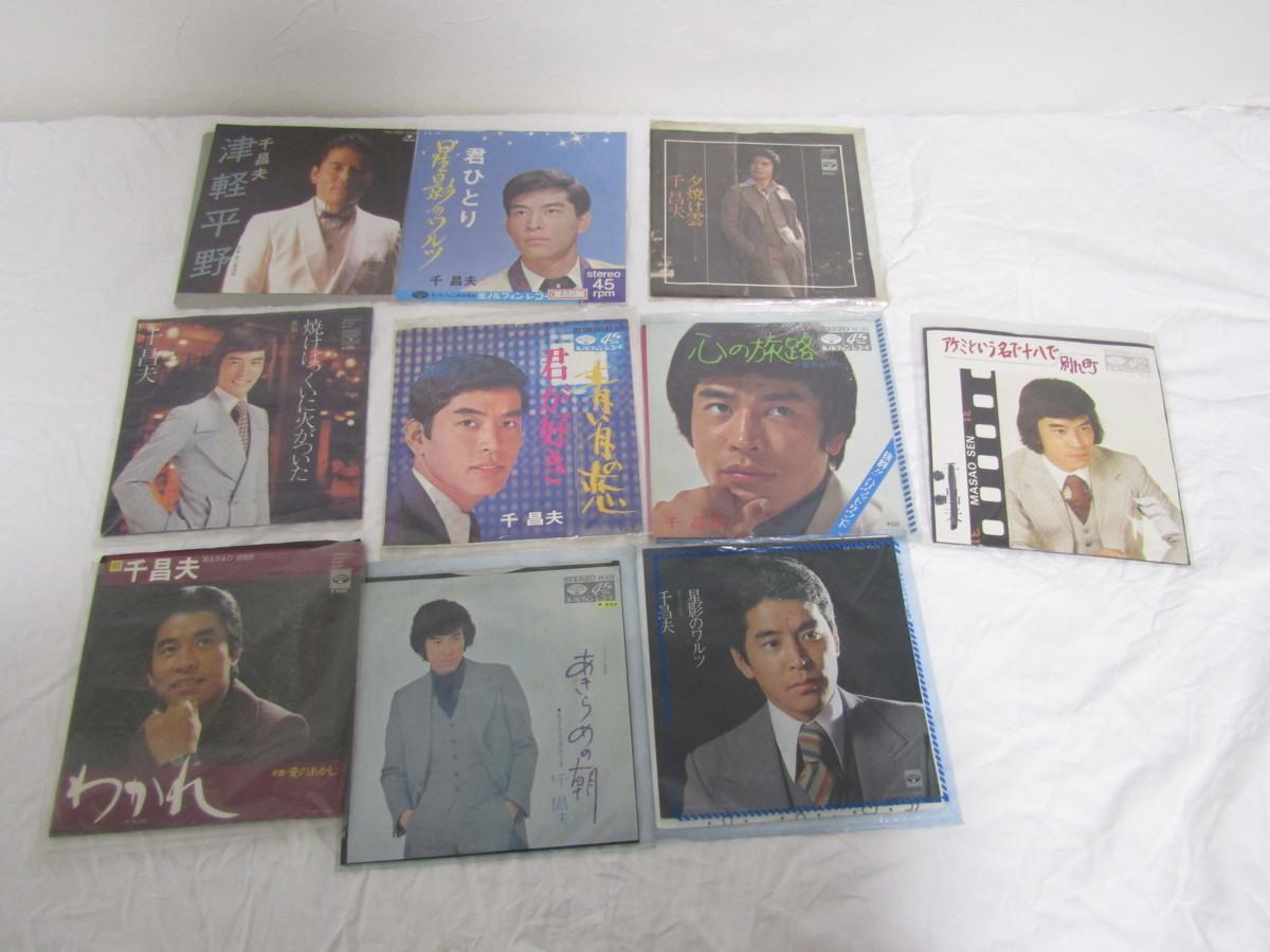 RS-13133-10 シングルレコード 千昌夫 津軽平野 星影のワルツ 他 まとめて10枚_画像1