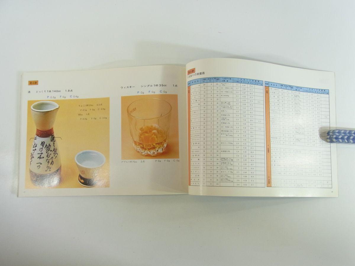 指導に役立つ栄養診断 実物大のカラー写真による 小町喜男ほか 日本チバガイギー株式会社 1974 大型本 医学 医療 治療 病院 医者 食事_画像9