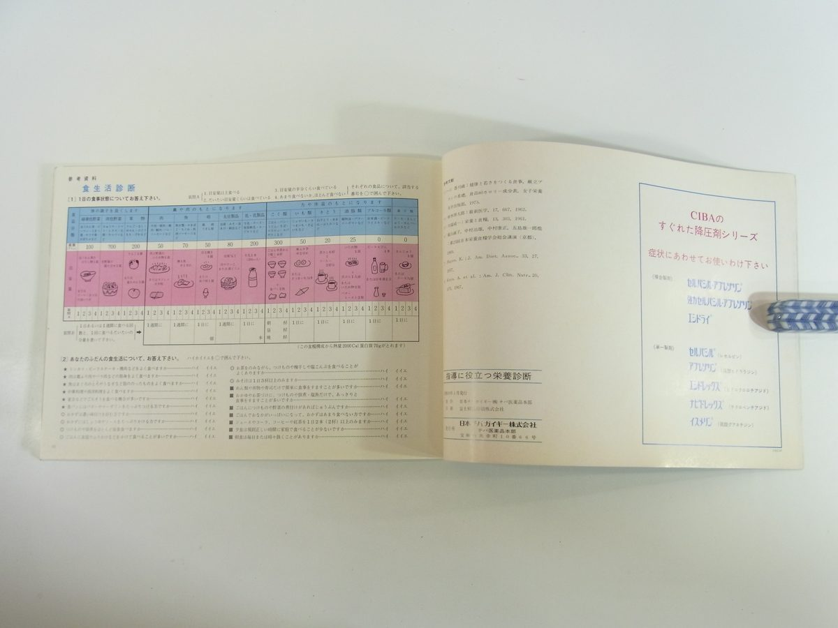 指導に役立つ栄養診断 実物大のカラー写真による 小町喜男ほか 日本チバガイギー株式会社 1974 大型本 医学 医療 治療 病院 医者 食事_画像10