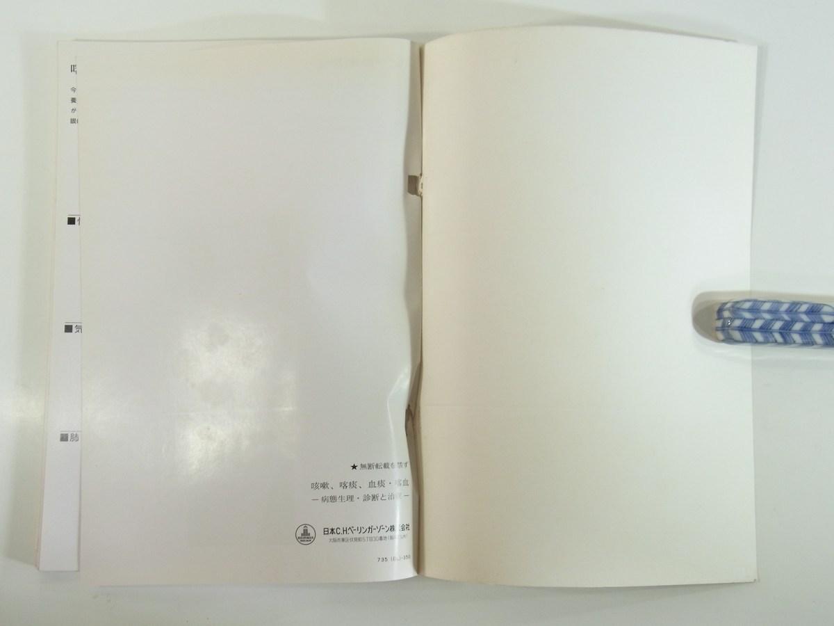 咳嗽、喀痰、血痰・喀血 病態生理・診断と治療 日本C.H.ベーリンガーゾーン 1973 大型本 医学 医療 治療 病院 医者_画像10