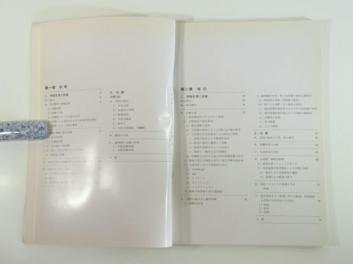 咳嗽、喀痰、血痰・喀血 病態生理・診断と治療 日本C.H.ベーリンガーゾーン 1973 大型本 医学 医療 治療 病院 医者_画像6