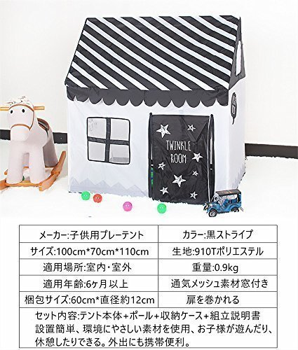 【送料無料☆WEB領収書発行】Flovingキッズテント 子供用 Kids Tent 子供テント プレイテント_画像6