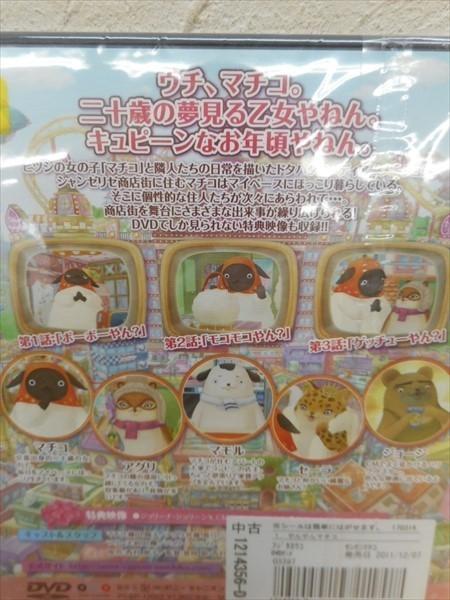 DVD レンタル版 やんやんマチコ 1_画像2