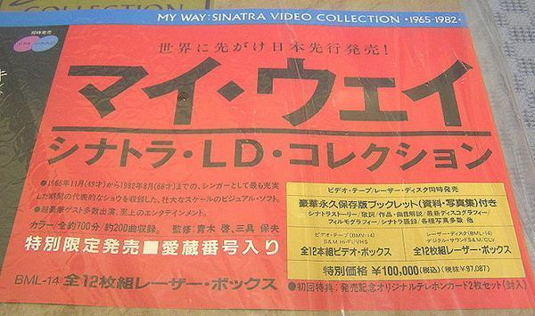 ◆★(008)フランク・シナトラ「マイ・ウェイ」12枚組LD-BOX 新品_画像2