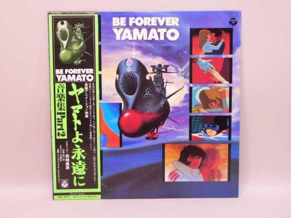(LP) 宇宙戦艦ヤマト ヤマトよ永遠に 音楽集Part2 /CQ-7052 LPレコード_画像1
