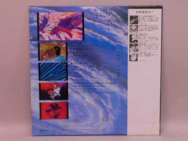 (LP) 宇宙戦艦ヤマト ヤマトよ永遠に 音楽集Part2 /CQ-7052 LPレコード_画像2