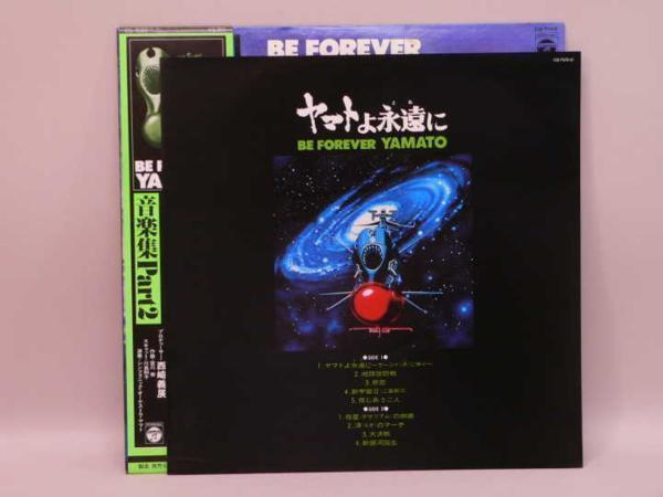 (LP) 宇宙戦艦ヤマト ヤマトよ永遠に 音楽集Part2 /CQ-7052 LPレコード_画像3