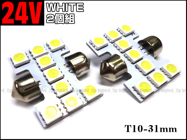特価 24V トラック SMD LED ルーム球 T10×31㎜ 白 ホワイト 2個組 (206) メール便/23χ_画像1