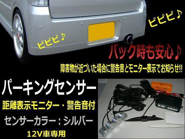 同梱無料 12V 車庫入れ 警告音ブザー 距離表示 モニター付 パーキングセンサー/バックセンサー/銀 シルバー E_画像1