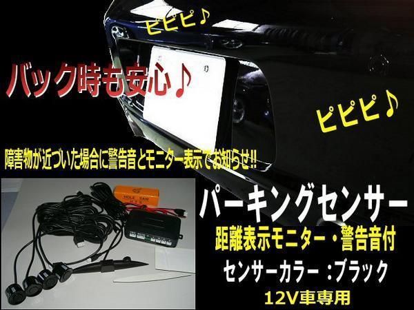 同梱無料 12V 警告音 ブザー 距離表示 モニター付 パーキングセンサー/バックセンサー/黒 ブラック 車庫入れ キズ へこみ 衝突防止 E_画像1