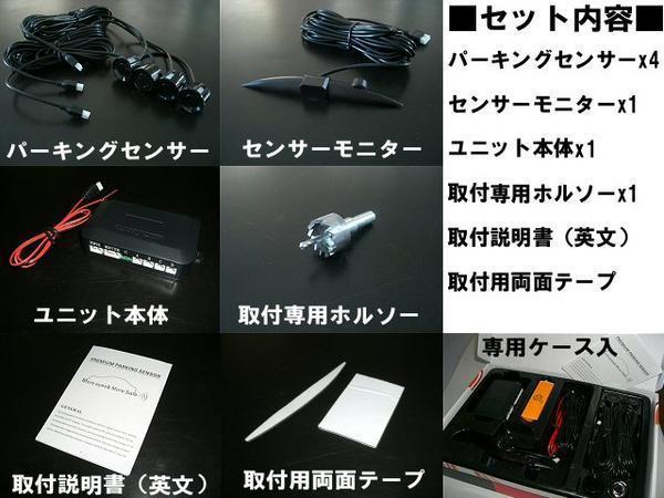 同梱無料 12V 警告音 ブザー 距離表示 モニター付 パーキングセンサー/バックセンサー/黒 ブラック 車庫入れ キズ へこみ 衝突防止 E_画像3