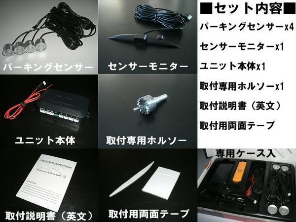 同梱無料 12V 警告音 ブザー 距離表示 モニター付 パーキングセンサー/バックセンサー/銀 シルバー 車庫入れ B_画像3