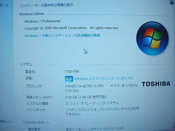 NoQ203◇dynabook Satellite L42 240Y/HD Core-i3@2.4GHz/メモリ4GB/HDD160GB/SDVD/リカバリ領域有/Win7Pro32bitリカバリ済◇_画像6