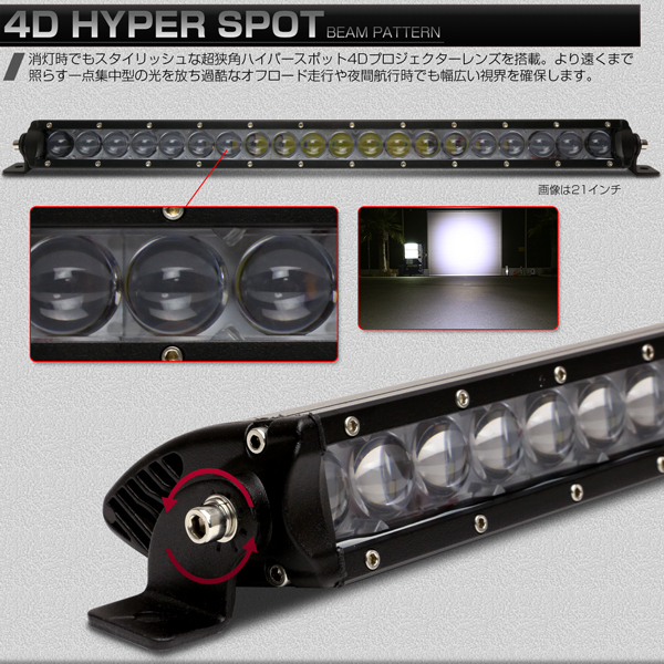 LEDライトバー 31インチ SRシリーズ 150W 10500ルーメン 狭角 ハイパー スポット ワークライト 作業灯 IP67 12V/24V対応 P-504_画像2