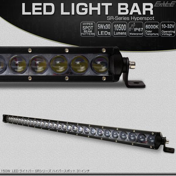 LEDライトバー 31インチ SRシリーズ 150W 10500ルーメン 狭角 ハイパー スポット ワークライト 作業灯 IP67 12V/24V対応 P-504_画像1