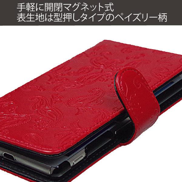 au LG isai vivid LGV32 ペイズリー柄 手帳型ケース 手帳型カバー スマホケース スマホカバー ホワイト_画像2