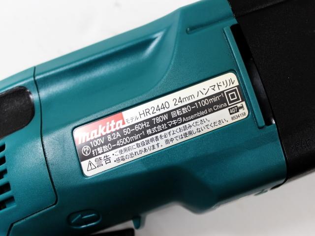 美品 動作確認済 電動工具 マキタ makita 24mm ハンマドリル HR2440 可動品 100V☆★R987R_画像3
