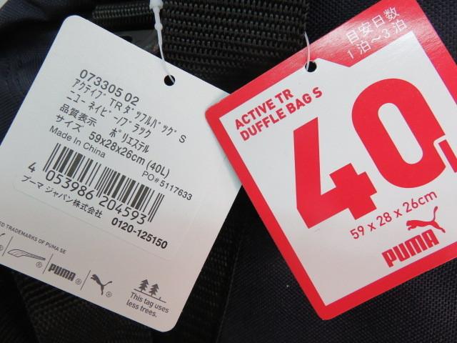 1 プーマ PUMA ボストンバッグ スポーツバッグ ブランド ネイビー ブラック ショルダー付 59cm 40L メンズ ボーイズ 旅行 人気 ジム_画像4