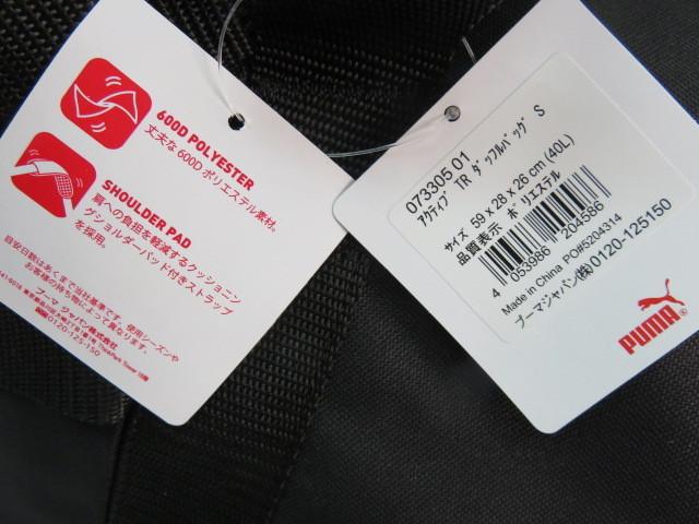 2 プーマ PUMA ボストンバッグ スポーツバッグ ブランド 黒 ブラック ショルダー付 59cm 40L メンズ ボーイズ 旅行 人気 ジム スポーツ_画像3