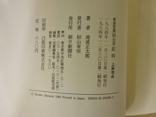 真田太平記 (4) -上田攻め- 池波正太郎 朝日新聞社_画像3