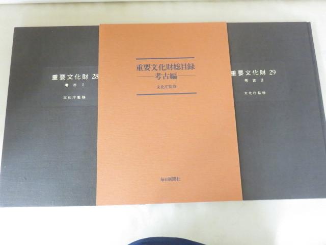 重要文化財28・29 考古Ⅰ・Ⅱ 2冊セット 文化庁監修 毎日新聞社