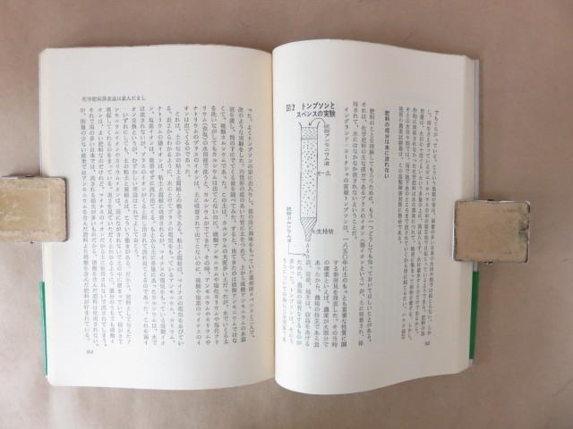 小説複合汚染への反証 遊佐雄彦 見里朝正 その他_画像4