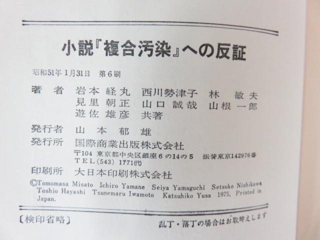 小説複合汚染への反証 遊佐雄彦 見里朝正 その他_画像5