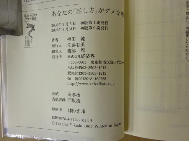 あなたの「話し方」がダメな理由 福田健 著 リュウ・ブックスアステ新書_画像3
