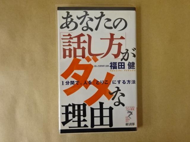 あなたの「話し方」がダメな理由 福田健 著 リュウ・ブックスアステ新書_画像1