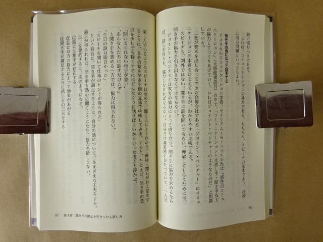 あなたの「話し方」がダメな理由 福田健 著 リュウ・ブックスアステ新書_画像2