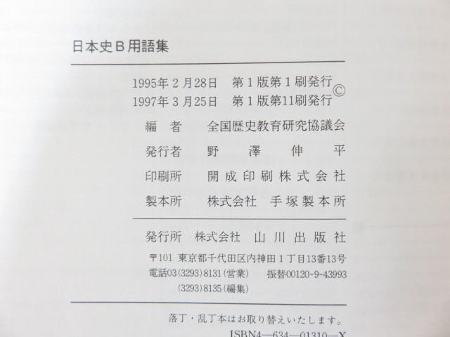日本史B用語集 全国歴史教育研究協議会編 山川出版社_画像6